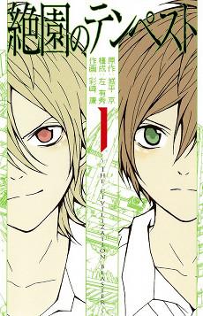 Zetsuen-Cover