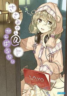230px-Sasami-san@Ganbaranai_volume_1_cover