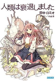 Jinrui_wa_Suitaishimashita_light_novel_volume_1_cover