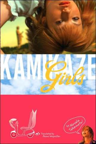 Kamikaze_Girls_Novel