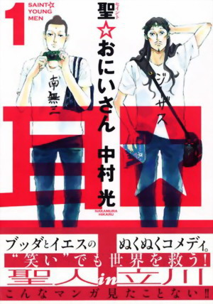 Saint_Young_Men_Vol01_Cover